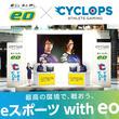 eスポーツの参加無料イベント「eo×CYCLOPS eスポーツ Play Land」大阪で開催