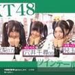 "HKT48""ツインテール三姉妹"" 中西智代梨の投稿にファン「はるっぴ卒業の日にありがとね」"
