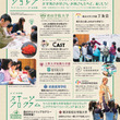 6/22(土)第2回こどもめばえフェスタ 出展ワークショップが決定しました!