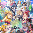 DMM GAMES『FLOWER KNIGHT GIRL』6月10日アップデート実施!新イベント「アルーサ・フェスタ!」開催!