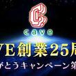 『ゴシックは魔法乙女(ごまおつ)』ケイブ創業25周年を記念して本日より豪華キャンペーンを開催!
