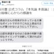部落差別発言の長谷川豊が参院比例出馬を辞退、「差別発言は反維新によるデマ」「謝罪文は場を収めるため維新・馬場幹事長が作成」などと説明