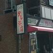 店主はテレサ・テンに興味なし? 大阪の純喫茶「テレ茶店」、意外なネーミング経緯とは