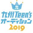 Being Groupが九州・沖縄エリアで10代限定オーディションを開催! 若い才能の発掘を目指す