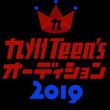 Being Groupが『九州Teen'sオーディション』開催
