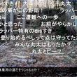 """登山でRTA、遭難でラップ人生。リリックを刻みながら山道を進む""""ラッパー兄貴""""の「ラップ登山アタック」動画が面白くてココロオドル"""