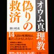 【新刊書籍】「オウム真理教 偽りの救済」(集英社クリエイティブ刊) 6月26日発売!  13人の死刑が執行されて1年。地下鉄サリン事件以来、長年取材を追い続けてきた東京新聞社会部記者の集大成。