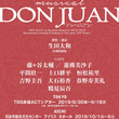 Kis-My-Ft2の藤ヶ谷太輔主演、ミュージカル『ドン・ジュアン』全キャストが発表 蓮佛美沙子、平間壮一ら
