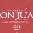 藤ヶ谷太輔めぐり、2人の女性が…『ドン・ジュアン』全キャスト発表