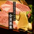 日本初!※サブスク正統派日本料理店。「雅はりたや」が会員募集開始、A5神戸牛を定額で毎月安心舌鼓!