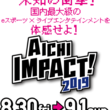 <uP!!!ライブパス>「Mnet Presents AICHI IMPACT! 2019 KPOP FESTIVAL」 uP!!!ライブパス先行(プレイガイド最速)受付開始!