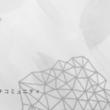 仮想通貨・ブロックチェーンのリサーチプロバイダd10n Lab、カスタムレポートの提供開始