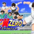 GMOメディアのHTML5ゲームプラットフォーム「ゲソてん」『キャプテン翼ZERO』PCブラウザ版を「Yahoo!ゲーム」に提供
