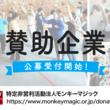 障害者クライミング普及活動を行うNPO法人モンキーマジックが賛助企業を公募開始!