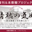 【フェア開催】TOYOTA、ソニー、敷島製パン(Pasco)、mizkan、日本を代表する企業の創業者、経営者たちが巣立った教育の原点を探る名著「情熱の気風」復刊へ!