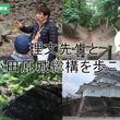 お城情報WEBメディア「城びと」、小・中学生向けツアー「小田原城総構を歩こう!」を開催!