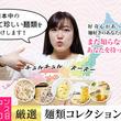 日本は麺類大国だった!「フォーチュンボックスNo.008DX【麺類コレクション2019】」をクラウドファンディングサイトCAMPFIREにて販売開始