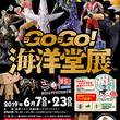 海洋堂展が福岡で、「よつばと!」ダンボー歴代フィギュアや限定グッズが勢揃い