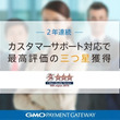 GMO-PG:カスタマーサポート対応で2年連続最高評価