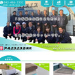 この度、株式会社NAaNAでは東京都西東京市の会社「株式会社 アールエスエス西東京様のオフィシャルサイト」をリニューアル制作し、公開されました。