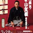『きん枝 改メ 四代 桂小文枝 襲名披露公演』が滋賀県・あいこうか市民ホールにて開催