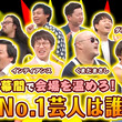 【無料配信】ひょっこりはん、くまだまさし、インディアンス、ダンビラムーチョ、カゲヤマ、総勢5組の芸人が対決!Flick!On!TVオリジナルバラエティ番組『NAKASETSU』配信スタート