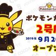 『ポケモンカフェ』西日本初出店!大阪にポケセン&常設カフェがオープン決定!シンボルとして実寸大の伝説ポケモンも登場
