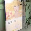 日本ビジネステクノロジー(株)「虹色社」事業部では、 DVD付きビジュアルブック「夢の世界の中 人は雄弁に語る」を2019年6月3日に刊行いたしました。Amazonサイトにて好評発売中。
