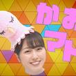 """ももくろちゃんZの""""ぽっぽーあーりん""""(=ももクロ・佐々木彩夏)が、表情で遊ぶ「かおマトペ」動画を公開!"""