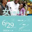 大阪女学院、「社会的課題の解決」をテーマに公開講座を開講 ~映画『女を修理する男』から考える コンゴにおける紛争下の性暴力、そして日本との関係~