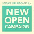 UNiCASE 沖縄・浦添パルコシティオープン記念キャンペーン第二弾を実施します!!