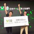 日本ゲーム大賞U18部門ヒューマンキャンパス高等学校の生徒作品が予選大会を突破!