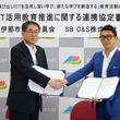 長野県伊那市教育委員会とSB C&S、「伊那市ICT活用教育推進に関する協定書」を締結