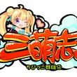 HTML5放置系戦略RPG【三萌志】期間限定イベント開催!最高リアリティSSS武将【司馬懿】GETのチャンス!
