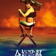山田孝之がアダルト業界の風雲児・村西とおるの半生演じる『全裸監督』特報解禁