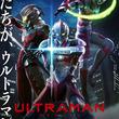 Netflix オリジナルアニメシリーズ『ULTRAMAN』シーズン2製作決定を仏アヌシー国際アニメーション映画祭内で発表