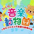 8月25日、北とぴあ つつじホールにて「音楽動物園」初開催! 0、1歳は参加無料の音楽コンサート
