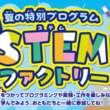 ヒューマンアカデミー 夏休み特別短期講座「STEMファクトリー」を開催