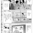 山田胡瓜「AIの遺電子」須堂が母親の人格を探す続編「RED QUEEN」完結