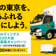 「東京オリンピック・パラリンピック競技大会」への応援メッセージを小・中学生から募集!上位入賞作品はクロネコヤマトのトラックのデザインに採用