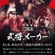 特別展「三国志」とコーエーテクモがコラボ 顔写真の合成で新武将が生まれる「武将メーカー」公開