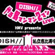 開催決定!!HMV presents『DISH// やる気マンマン2マンLIVE』~富士山、富士急から見るか?山中湖から見るか?今日はマウントポジションとりいくよ!~