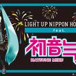 初音ミク楽曲と花火のコラボプログラム、北海道「LIGHT UP NIPPON」