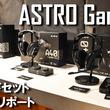 家庭用ゲーム機向け無線ヘッドセット『A50』は「ヤバい」クオリティー。ASTRO Gaming新製品発表会リポート