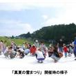 7月14日(日)~9月8日(日)夏の風物詩「真夏の雪まつり」開催! ~約100tの雪の広場が登場!直行バス運行開始!~