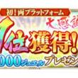 「ロマンシング サガ リ・ユニバース」,全プレイヤーに5000ジュエルを配布。App Store,Google Playでのセールスランキング1位獲得を記念して