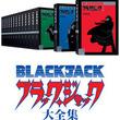 「ブラック・ジャック大全集」全15巻セット、仮予約200部以上で重版決まる