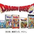 Switch版「ドラゴンクエストXI」予約受付の始まったAmazonで,シリーズと共に昭和・平成・令和を振り返れる特別企画が開始