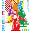 桑田佳祐、最新映像作品『平成三十年度! 第三回ひとり紅白歌合戦』がオリコン週間ランキングで1位獲得