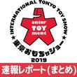 東京おもちゃショー2019速報レポート(まとめ)